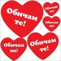 Декоративен стикер - Обичам те! , Обичай ме!