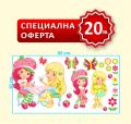 Комплект стикери за декорация - Ягодов сладкиш 001