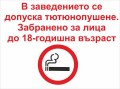 Tютюнопушене в закрити обществени места - Допуска се тютюнопушене