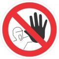 Забраняващ знак - ЗАБРАНЕНО Е ЗА ВЪНШНИ ЛИЦА