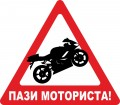 Указателен стикер - Пази моториста  001