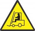 Предупреждаващ знак - Индустриални превозни средства