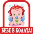Указателен стикер - Бебе в колата - 004